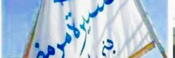 شجره کامله بیت حی المحمد